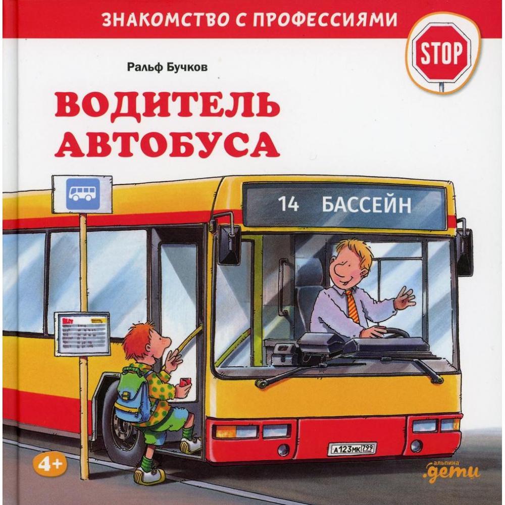 Водитель автобуса. Бучков Р.