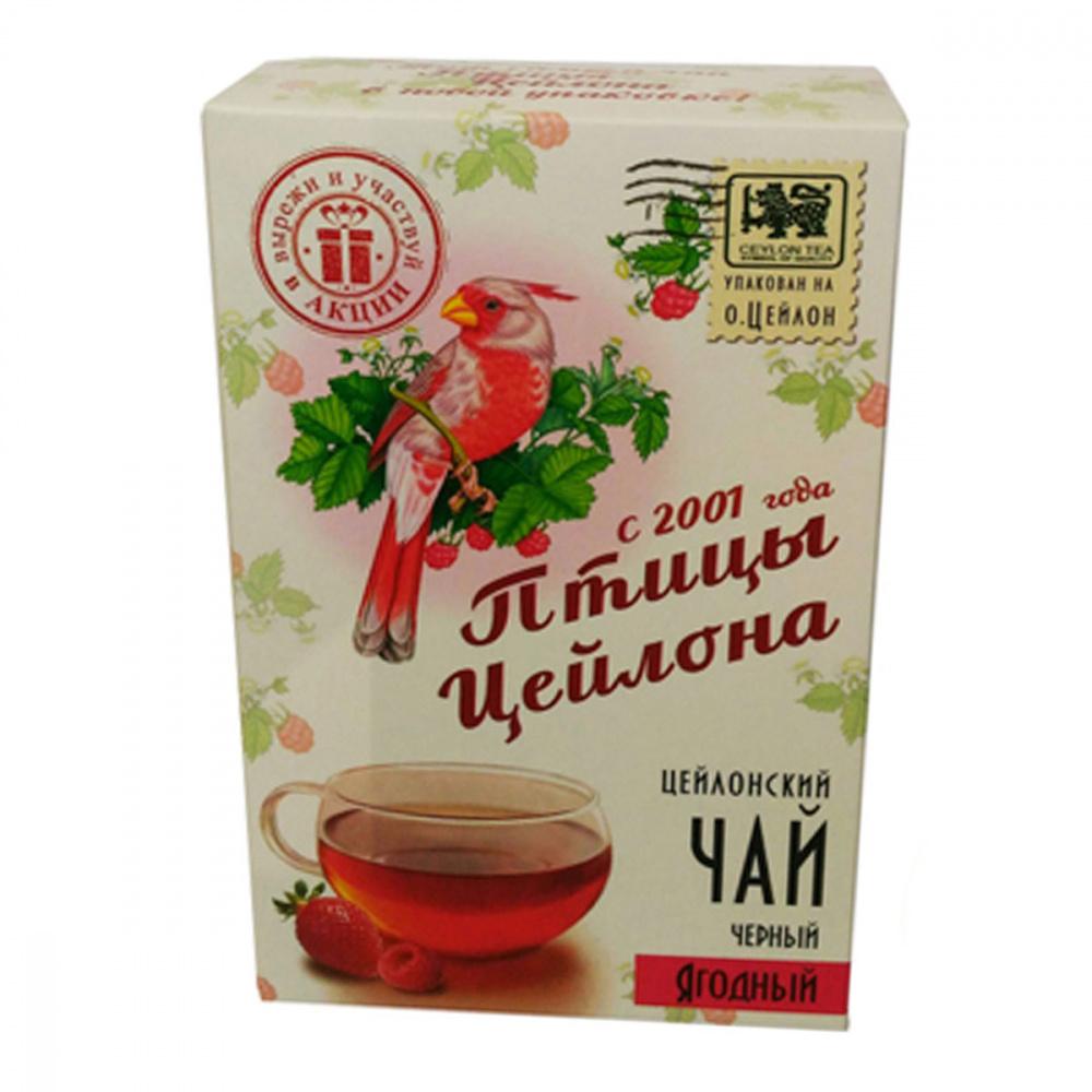 Чай Птицы Цейлона New - Ягодный, чёрный листовой с добавками, 75 г чай хайсон саусеп чёрный листовой c добавками 100г карт
