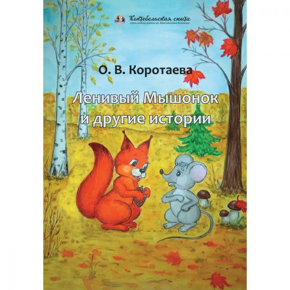 Ленивый Мышонок и другие истории. Коротаева О.