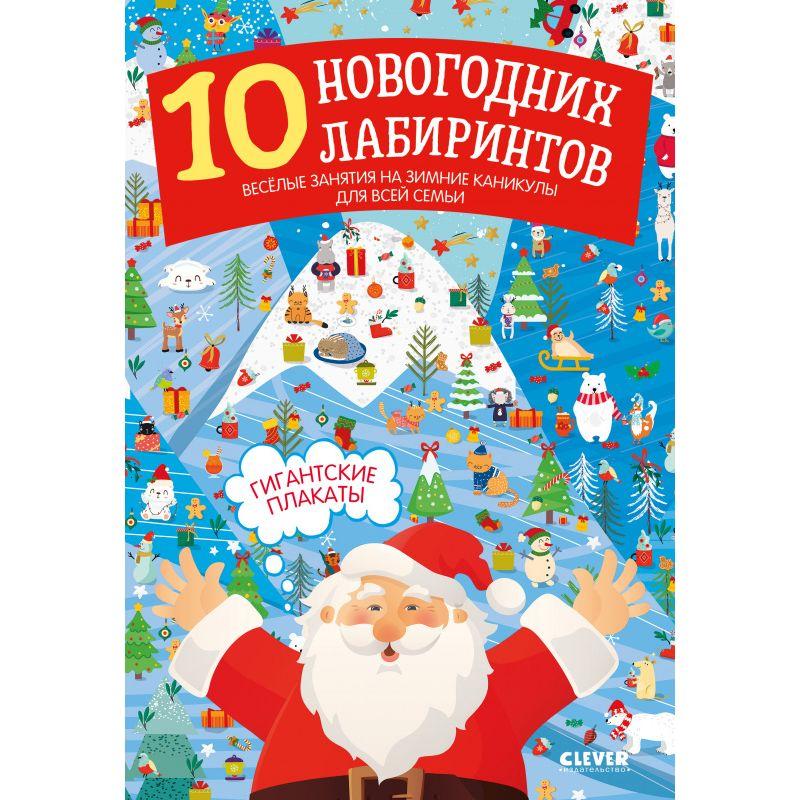 10 новогодних лабиринтов. Гигантские плакаты. Н. Славина