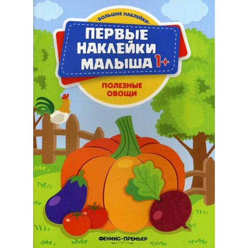 Полезные овощи: книжка с наклейками, ТМ