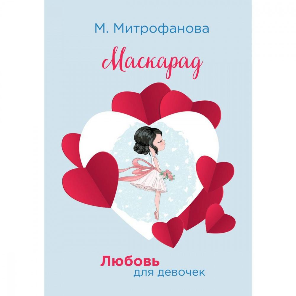 Маскарад. Митрофанова М.