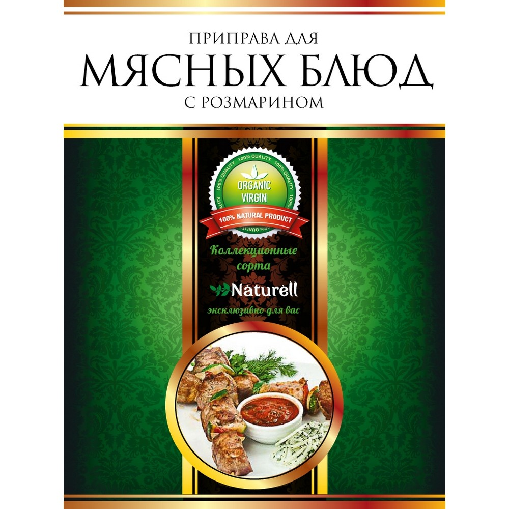 Приправа Naturell Для мясных блюд, с розмарином, 30 г приправа для мясных блюд приправа для мяса приправа для фарша универсальная приправа