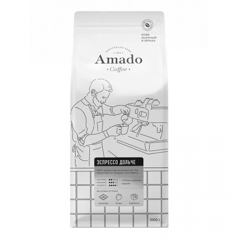 Кофе зерновой Amado Дольче, 1000 г кофе зерновой amado наполи 1000 г