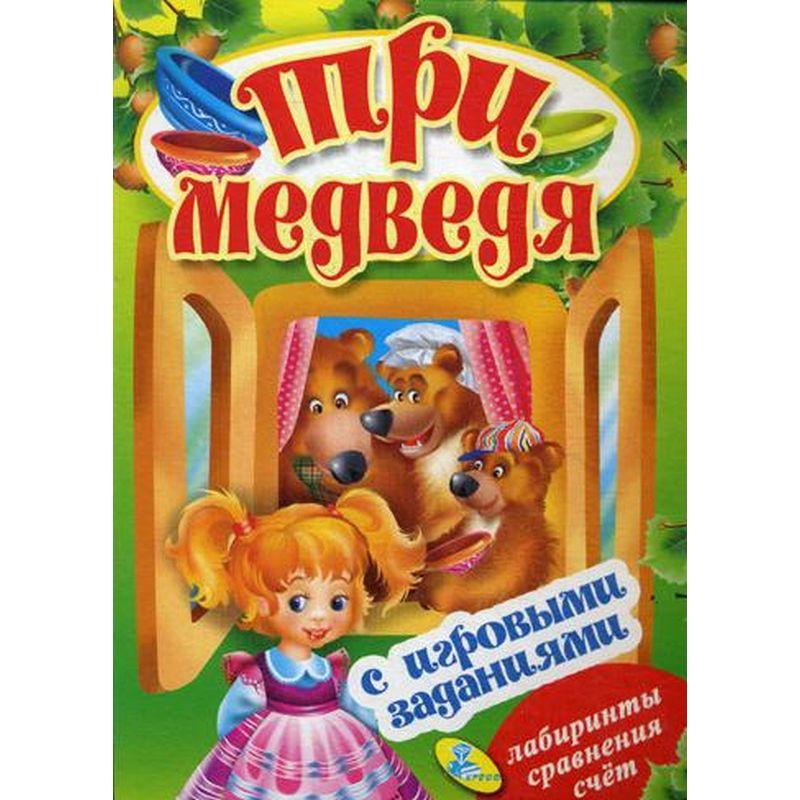 Три медведя (с игровыми заданиями)
