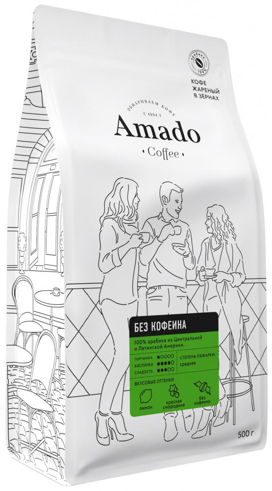 Кофе зерновой Amado Без кофеина, 500 г кофе зерновой amado наполи 1000 г