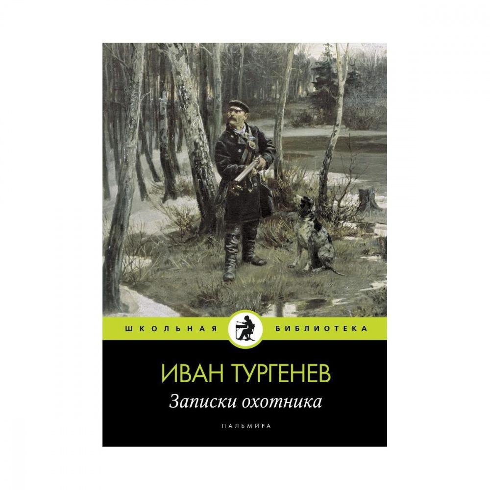 Записки охотника: рассказы. Тургенев И.
