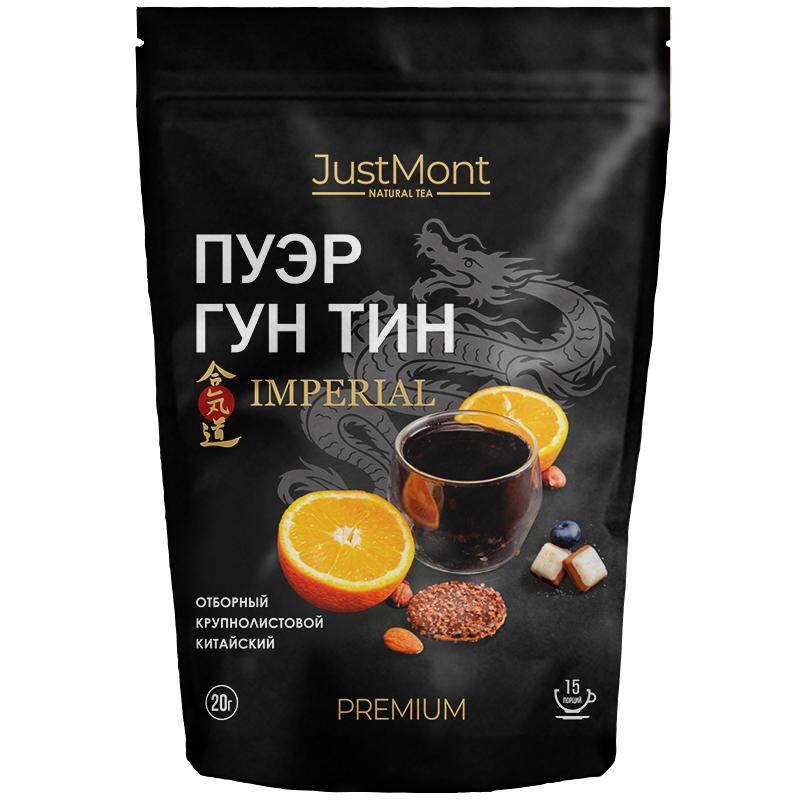 Чай пуэр JustMont