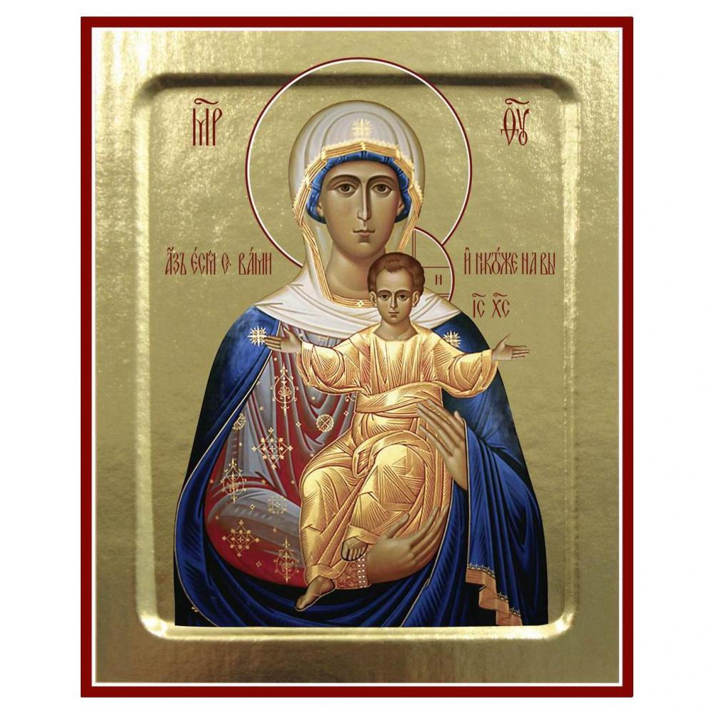 Икона Пресвятой Богородицы Азъ Есмь С Вами (совр. письмо) на дереве, ТМ