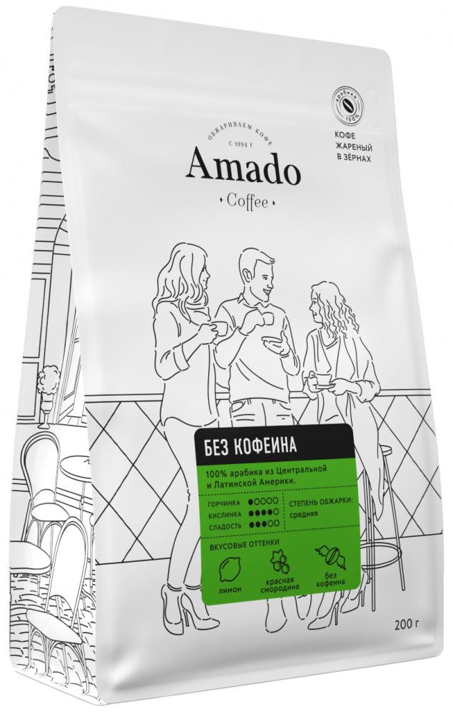 Кофе зерновой Amado Без кофеина, 200 г кофе зерновой amado наполи 1000 г