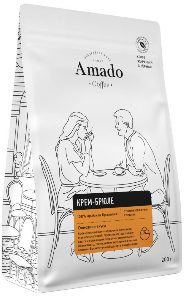 Кофе зерновой Amado Крем-брюле, ароматизированный , 200 г кофе зерновой amado наполи 1000 г