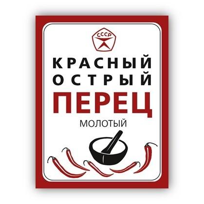 Пряности Знак качества Перец красный острый молотый, ГОСТ, 50 г перец красный cykoria s a острый 20 г