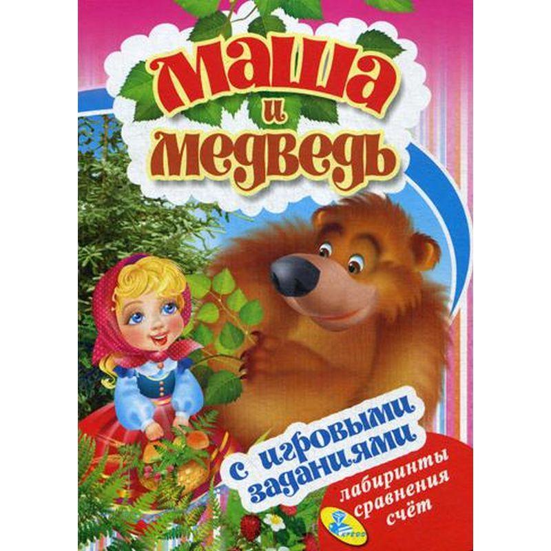 Маша и медведь (с игровыми заданиями)