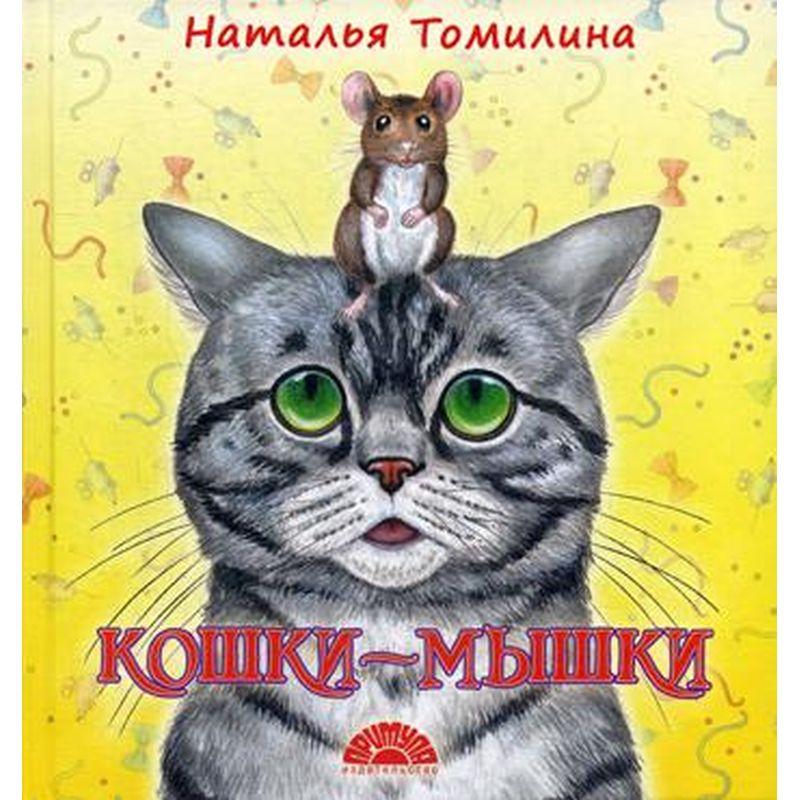Кошки-мышки: стихотворения. Томилина Н.