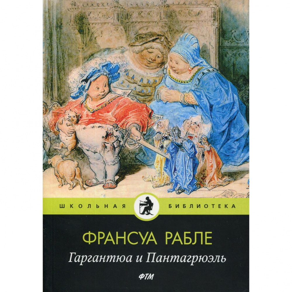 Гаргантюа и Пантагрюэль: роман. Рабле Ф.