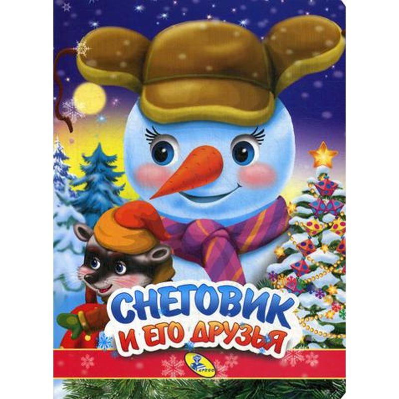НГ. ЦК. Снеговик и его друзья