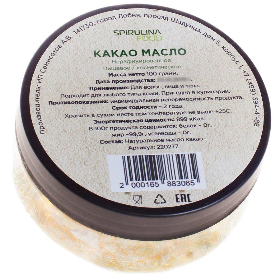 Какао масло для лица/тела Spirulinafood, нерафинированное, 100 г