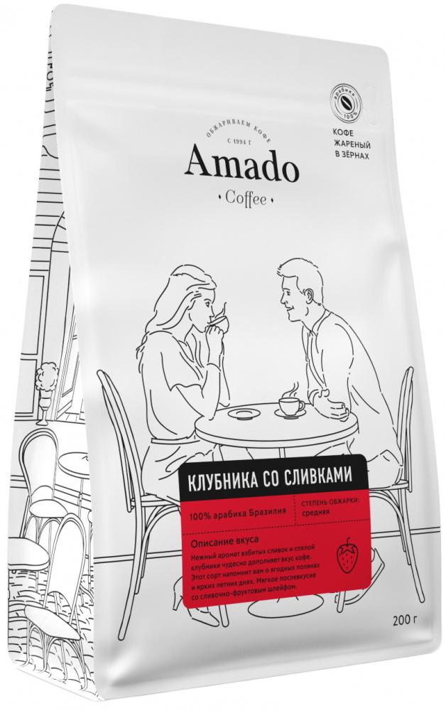 Кофе зерновой Amado Клубника со сливками, ароматизированный , 200 г кофе зерновой amado наполи 1000 г