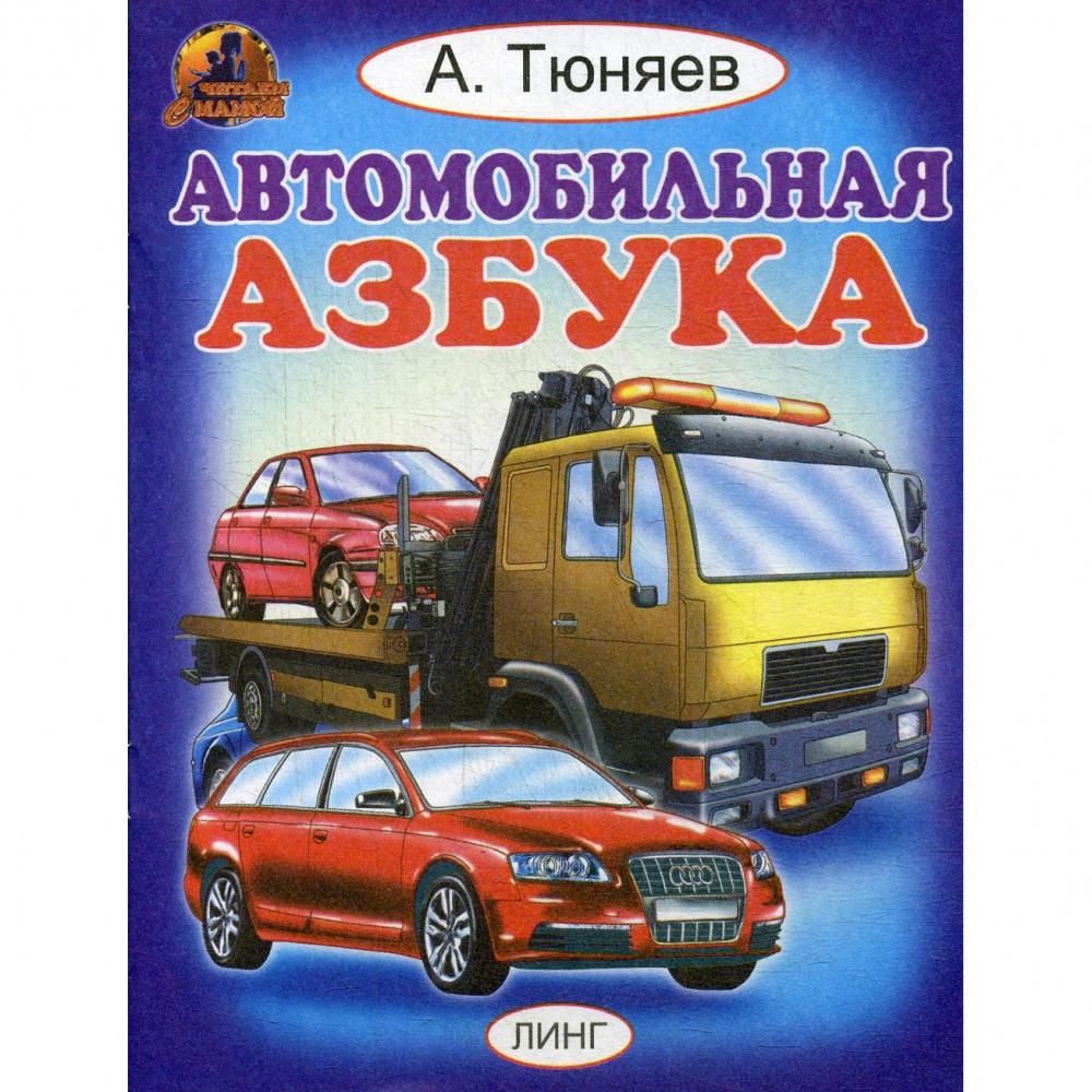 Автомобильная азбука. Тюняев А.
