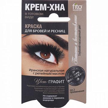Крем-хна для бровей и ресниц Fito косметик, графит, 2х2 мл
