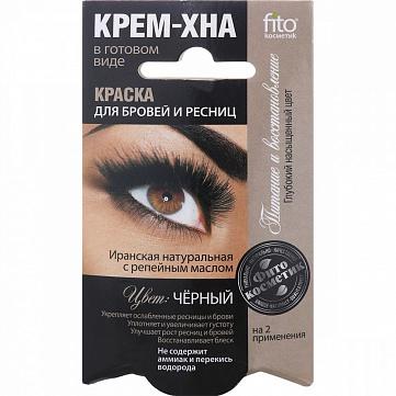 Крем-хна для бровей и ресниц Fito косметик, черная, 2х2 мл
