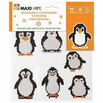 """Мозаика стразами Maxi Art """"Пингвины"""", набор из 7 стикеров со стразами, 20х20 см"""